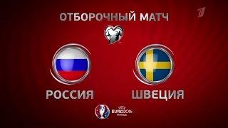 РОССИЯ ШВЕЦИЯ 1-0 СМОТРЕТЬ ОНЛАйН ВИДЕО ГОЛОВ ОБЗОР МАТЧА RUSSIA SWEDEN