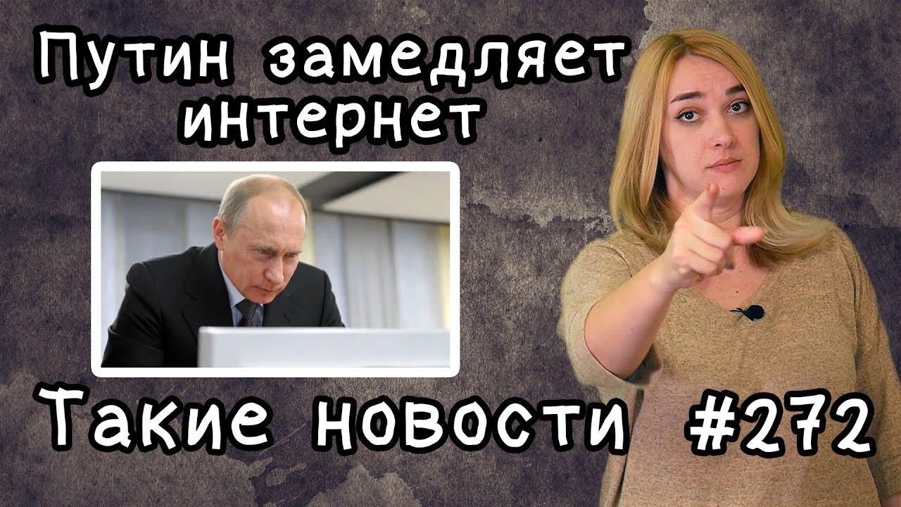 Путин замедляет интернет. Такие новости №272