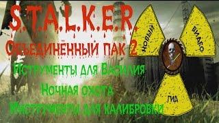Сталкер ОП 2 Инструменты для Василия инструменты для калибровки