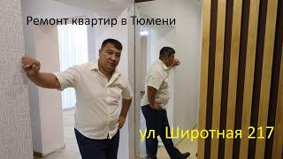 Ремонт квартир под ключ в Тюмени. ул. Широтная 217 (Войновка)