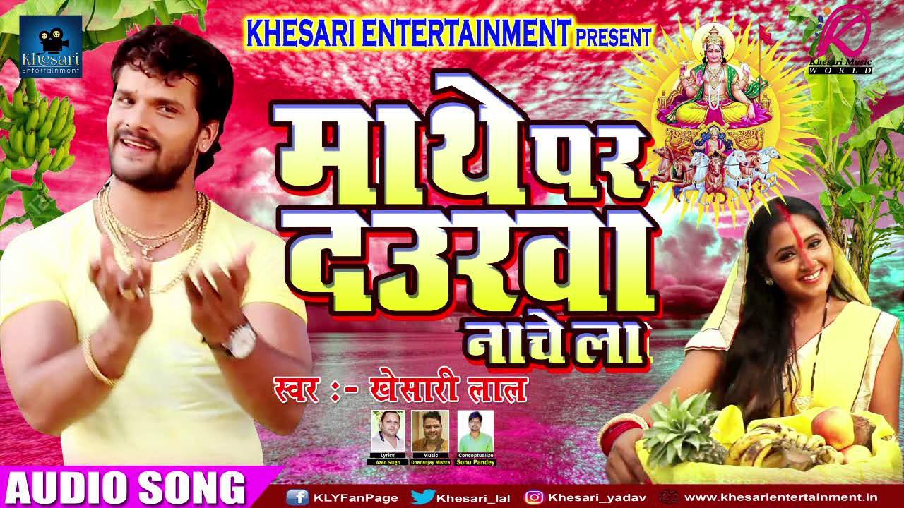 Download 2017 का सबसे हिट छठ गीत | Khesari Lal Yadav | माथे पर दउरवा नाचेला | New Bhojpuri Hit Chath Geet