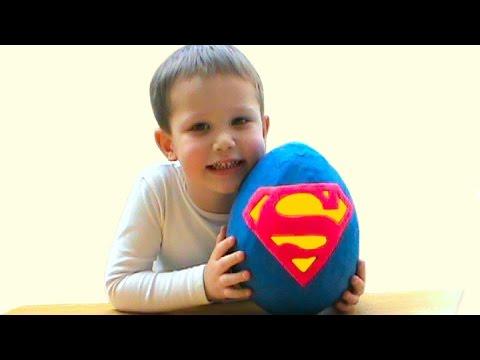 СУПЕРМЕН огромное яйцо с сюрпризом открываем игрушки SUPERMAN énorme oeuf avec une surprise