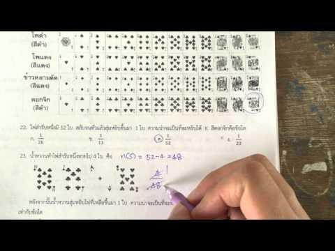 เฉลยข้อสอบ เรื่องความน่าจะเป็น ม 5 ข้อ 21,22,23,24