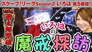スクープリーグ! season2 vol.21