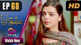 Ishq Ya Rabba - Episode 68   Aplus Dramas   Bilal Qureshi, Srha Asghar, Fatima   Pakistani Drama