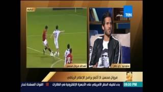 رأي مروان محسن في حسام حسن وعماد متعب