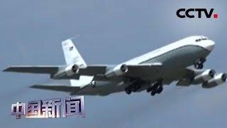 [中国新闻] 美议员称美或退出《开放天空条约》专家点评:退约是美俄关系倒退的写照 | CCTV中文国际
