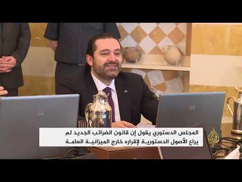 المجلس الدستوري بلبنان يبطل قانون الضرائب الجديد  - 20:21-2017 / 9 / 22