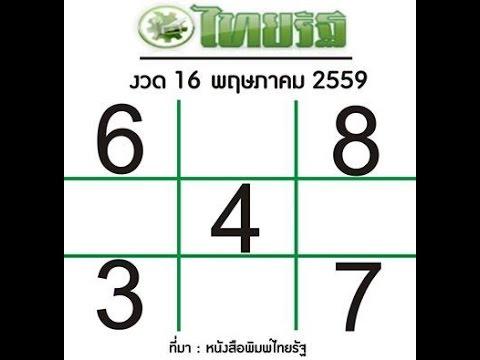 หวยไทยรัฐ 16/5/59  เดลินิวส์ บ้านเมือง บางกอกทูเดย์  มหาทักษา