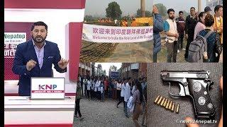लुम्बिनी भारतको भन्दै लुम्बिनीमै प्रचार।CMC छात्रवासमा पेस्तोल राखी फसाउन खोजेको आरोप !