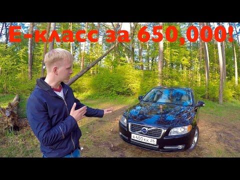 Volvo s80 4WD 3.2 ДОСТОЙНАЯ АЛЬТЕРНАТИВА Camry V40 Обзор.