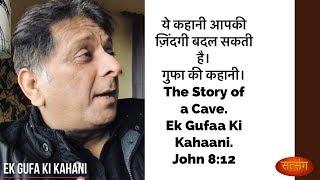 ये कहानी आपकी ज़िंदगी बदल सकती है।  गुफा की कहानी। The Story of a Cave.