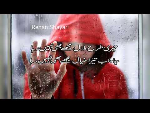 Sad Shayari /Sad Poetry /New Sad Shayari Urdu Hindi Poetry /Rehan Shayari Voice Er Abdul Rehman