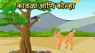 Kavla Chi Goshta Video in MP4,HD MP4,FULL HD Mp4 Format