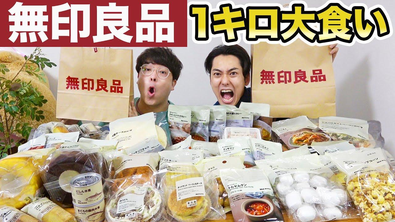 【1kg大食い】無印良品の食べ物だけで大食い対決!
