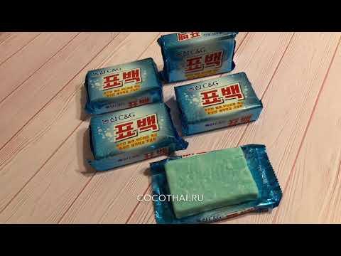 Корейское хозяйственное мыло Clio с отбеливающим эффектом