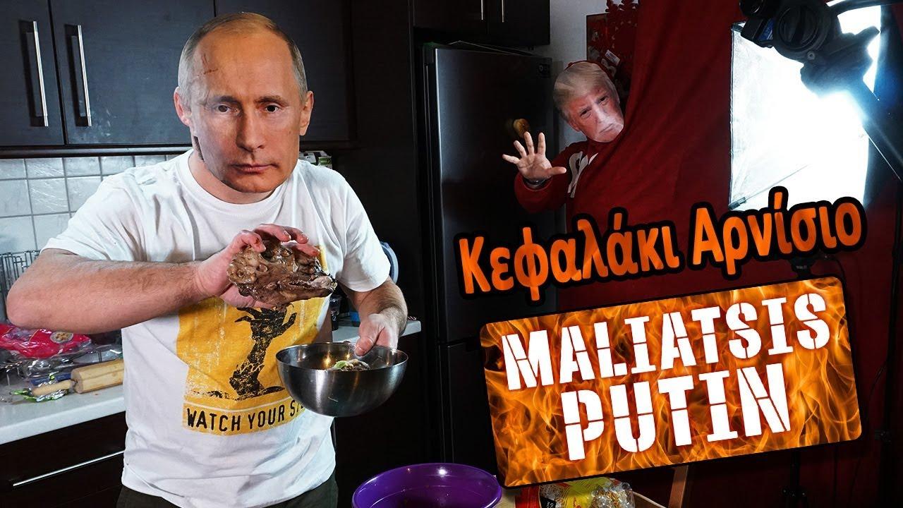 MALIATSIS PUTIN - 120 - Κεφαλάκι αρνίσιο - [ Cooking Maliatsis ]