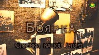 Боярський  краєзнавчий музей. Сторінки нашої історії.