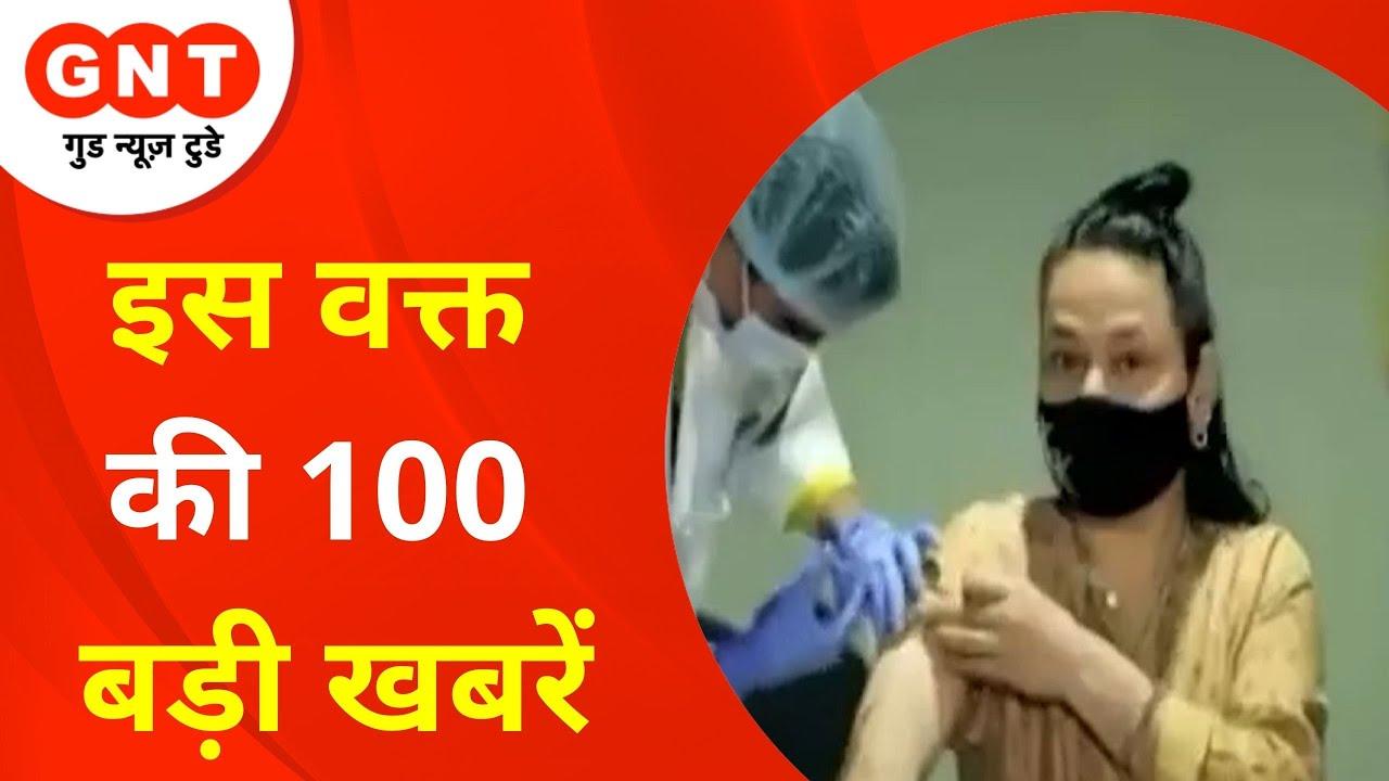 Hindi News Live: देश दुनिया की इस वक्त की सभी बड़ी खबरें | Vaccine Update| Kailash Kher| Latest News