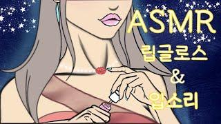 ASMR/립글로스(lipgloss)소리와 입소리(Mou…