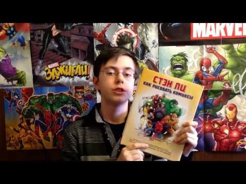 Обзор книги «Стэн Ли: Как рисовать комиксы». Праздничный выпуск.