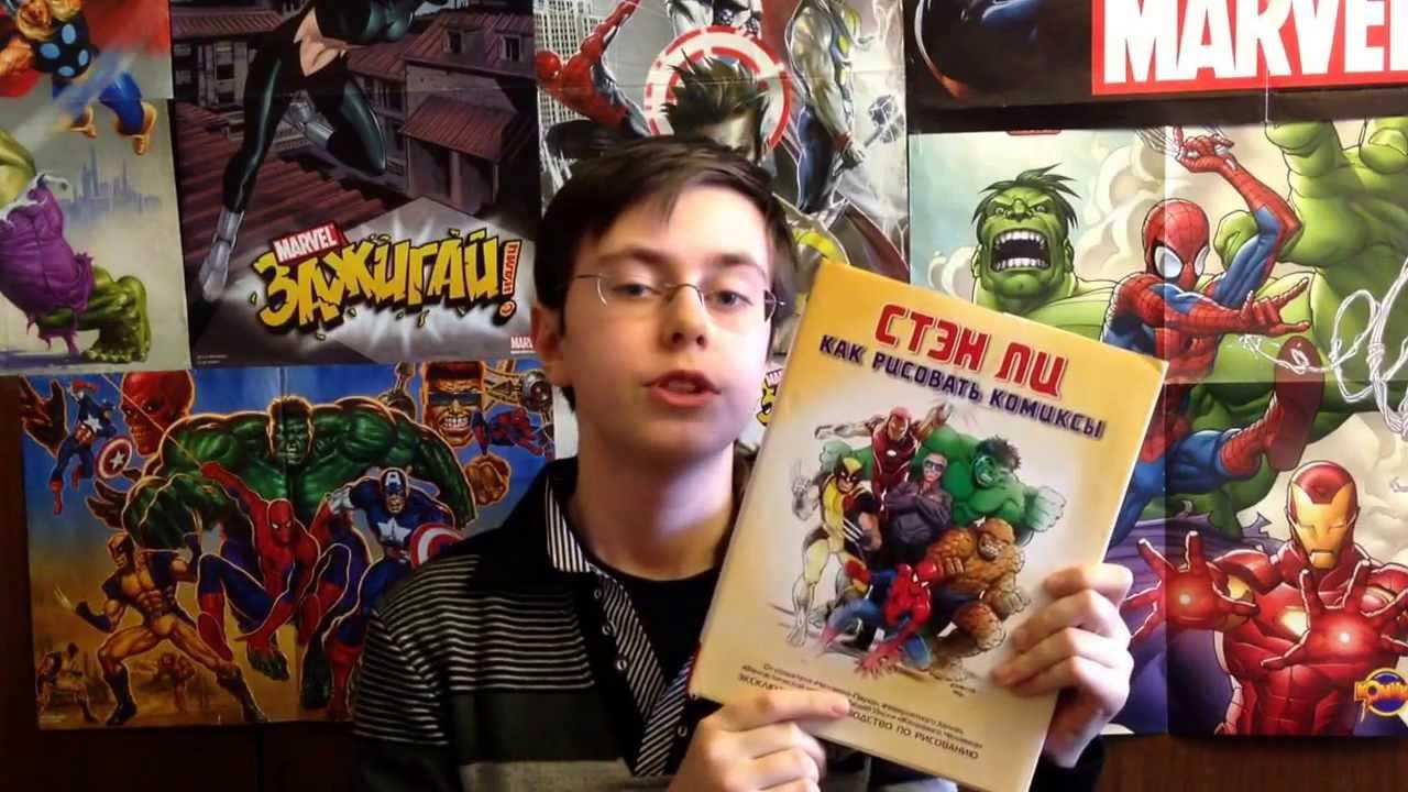 Как рисовать комикс в стиле марвел книга