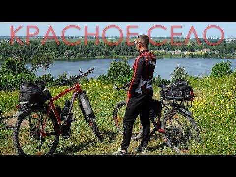 В Красное Село на велосипедах (Дудергофские высоты)