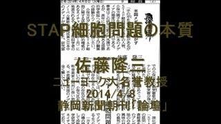 静岡新聞が小保方氏擁護、マスコミ批判掲載~ STAP細胞問題の本質:佐藤隆三氏