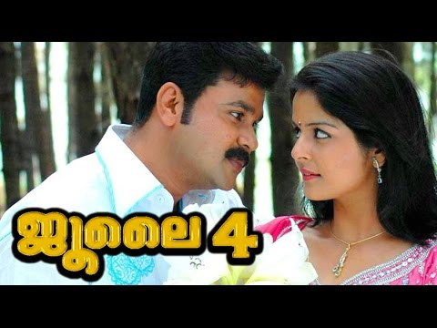 July 4 Malayalam Action Drama Full Movie | Dileep, Roma | Malayalam Action Movie 2016