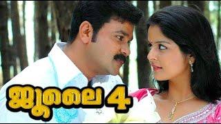 July 4 Malayalam Action Drama Full Movie | Dileep, Roma | Malayalam Action Movie 2016