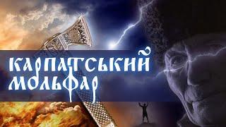 Карпатський Мольфар (2008)