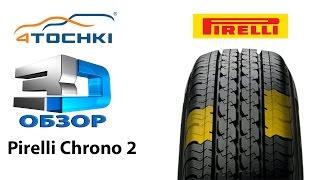 3D обзор Pirelli Chrono 2 - 4 точки. Шины и диски 4точки - Wheels & Tyres 4tochki