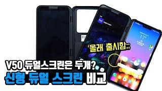 LG V50 듀얼스크린은 2개? 개선판 언박싱 & 차이점 비교!