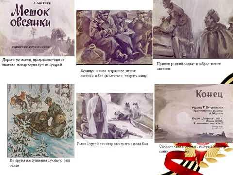 """Буктрейлер """"Мешок овсянки"""" Митяев"""