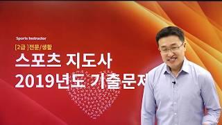 [스포츠지도사] 2019년 최신 기출문제풀이 - 운동역…