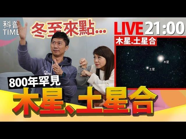 【完整公開】LIVE 800年罕見 木星、土星合|科普TIME_EP.37
