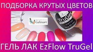 Палитра EzFlow Trugel - Обзор гель лаков