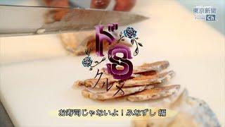 【ドSグルメ】お寿司じゃないよ!ふなずし 編