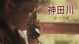 神田川 (カラオケ) かぐや姫 thumbnail