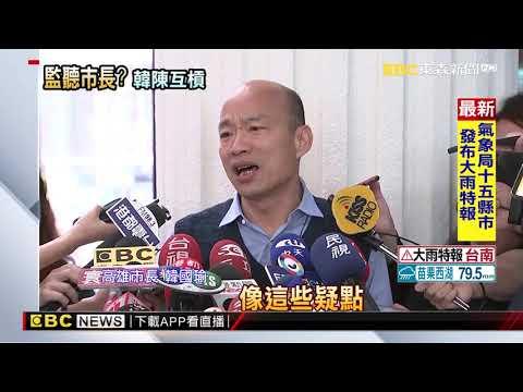 最新》「控監聽要有證據」 韓回陳其邁:請副院長主動交辦