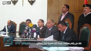 مصر العربية | خالد على يقدم مستندات جديدة تثبت مصرية تيران وصنافير