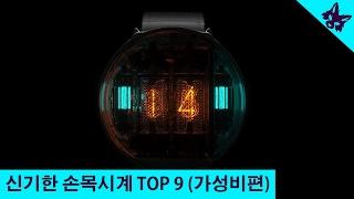 신기한 손목시계 TOP 9 (가성비편)