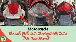 How to check the motorcycle danger light ??