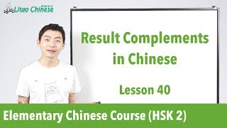 Result complements in Chinese | HSK 2 - Lesson 40 (Clip) - Learn Mandarin Chinese