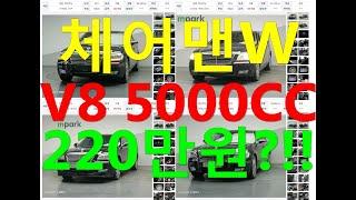 (사이다중고차) 체어맨W중고차 220만원부터 체어맨W …