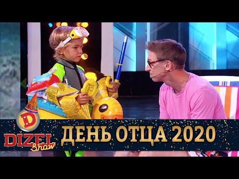 Дизель Шоу День