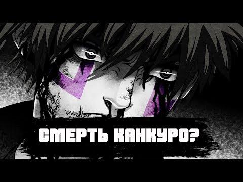 СМЕРТЬ КАНКУРО? - 122 серия аниме Боруто обзор