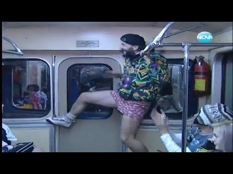 Лудия Репортер - Ден без панталони в Метрото (АРХИВНИ КАДРИ)