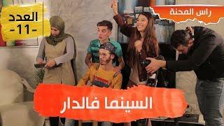 راس المحنة _ الحلقة 11 _ السينما فالدار