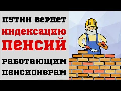 Путин вернет индексацию пенсий работающим пенсионерам